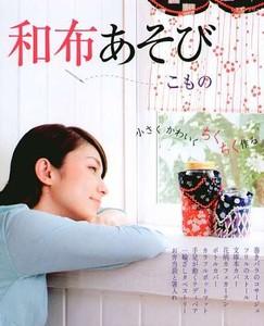 « Handmade Goods of Japanese Fabrics »